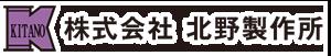 株式会社北野製作所